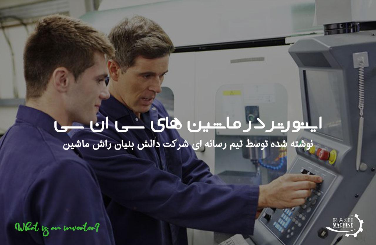کاربرد اینورتر در ماشین های CNC