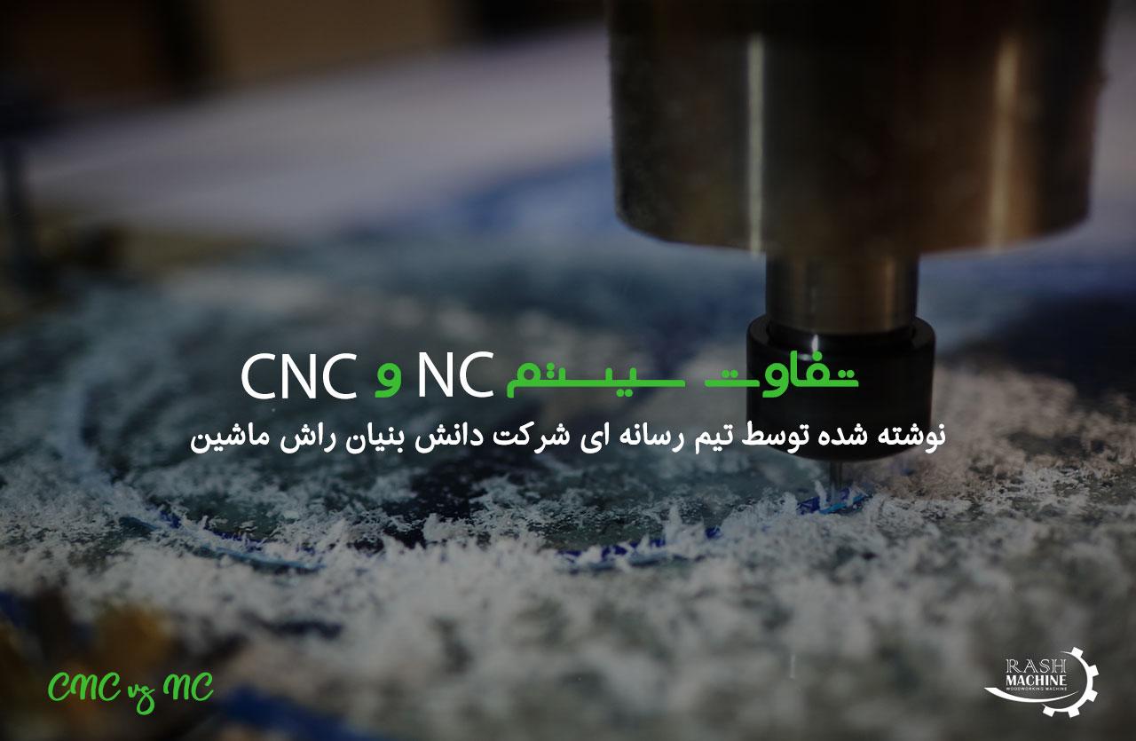 تفاوت های ماشین های NC و CNC