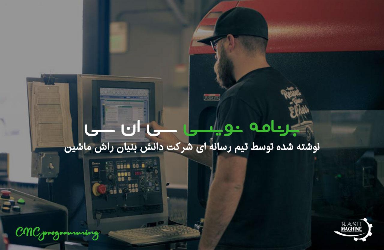برنامه نویسی CNC