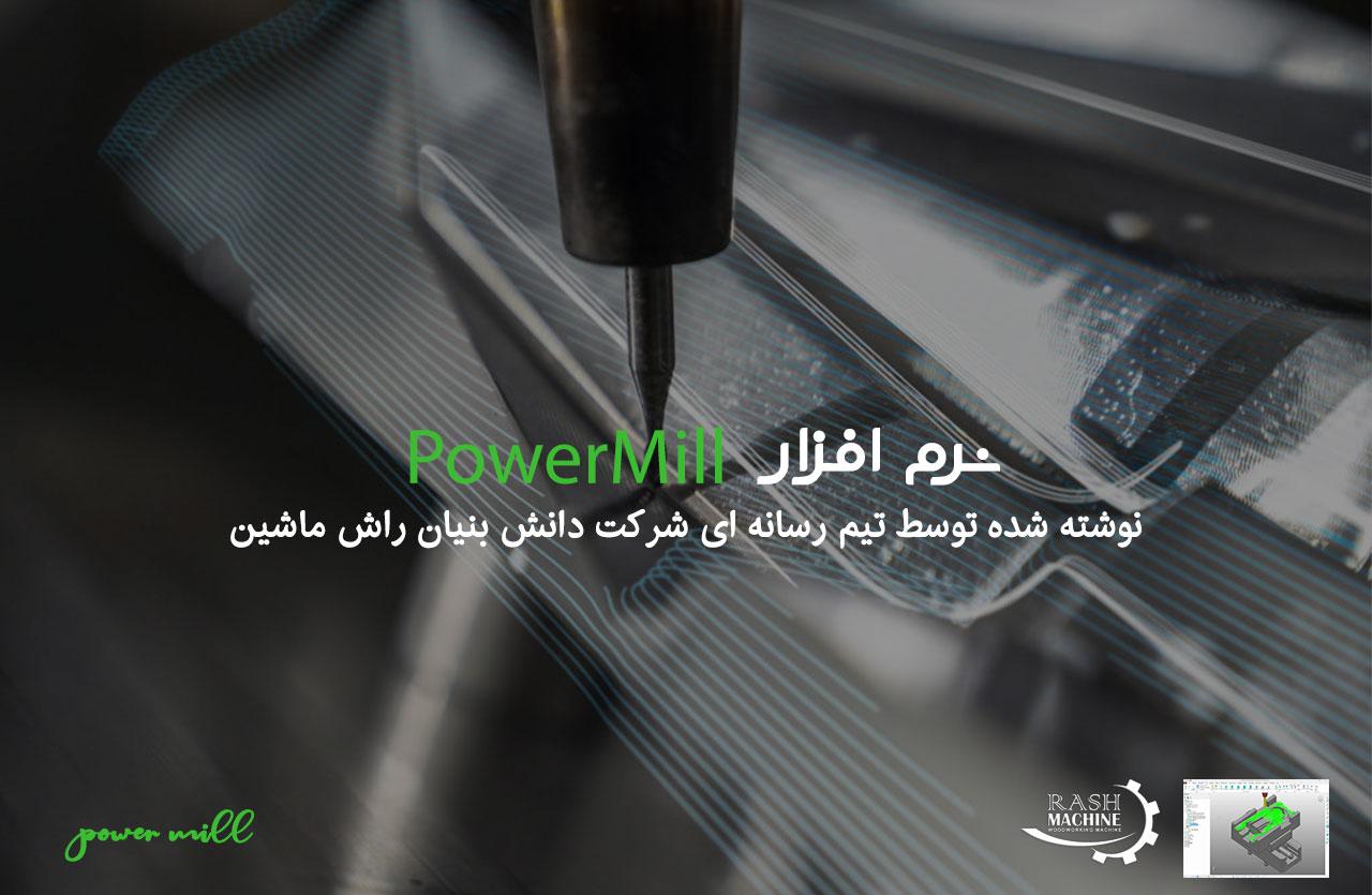 نرم افزار PowerMill